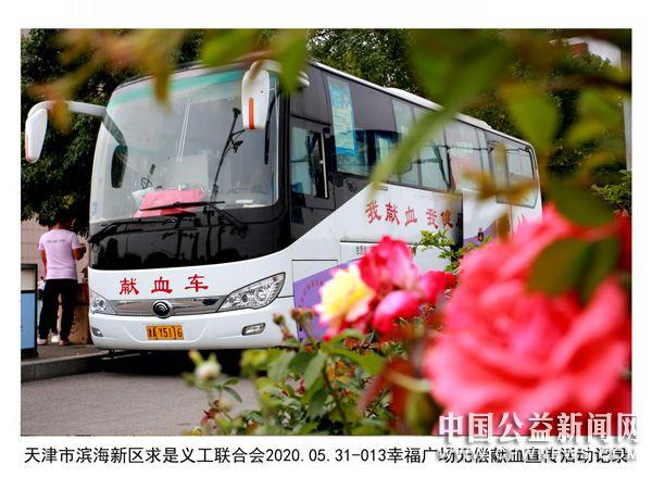 天津滨海:幸福路上无偿献血一切为爱而行