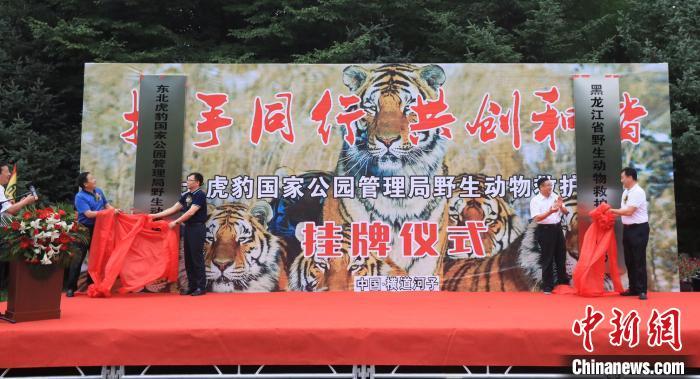 东北虎豹国家公园管理局野生动物救护中心挂牌