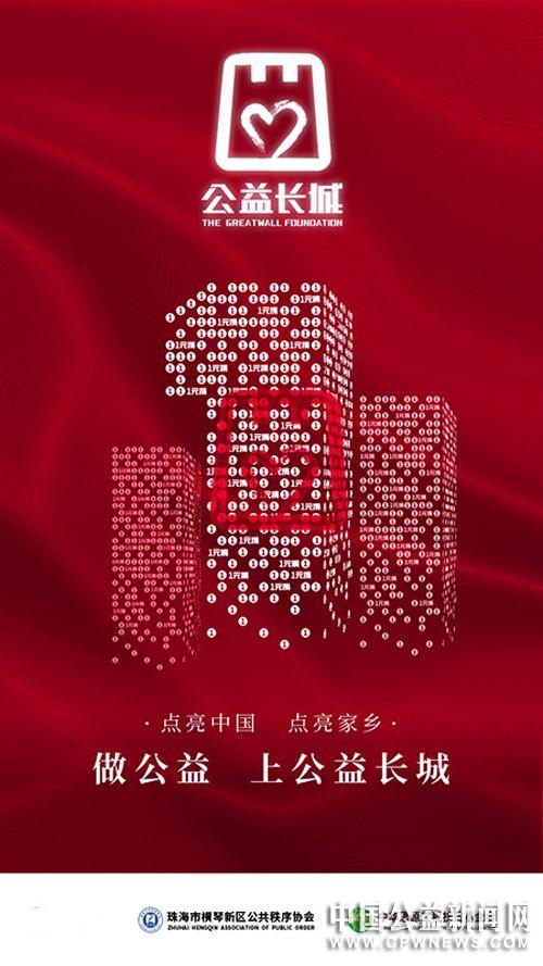 """珠海横琴首个创新公益平台""""公益长城""""即将上线"""