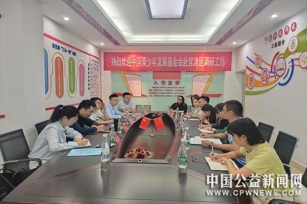 新时代基层社会治理——2020年中国青少年发展基金会赴官渡区开展调研工作