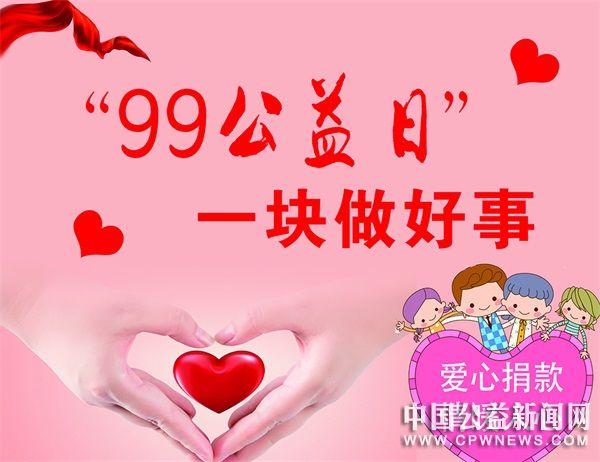 河南辉县交通热心99公益日,一块做好事