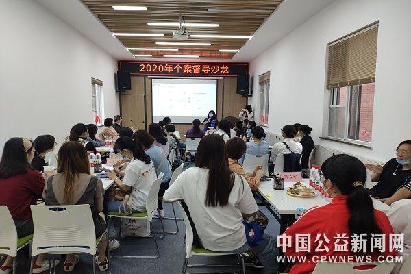 """武汉青山:""""疫路向前""""2020年个案督导沙龙圆满举行"""