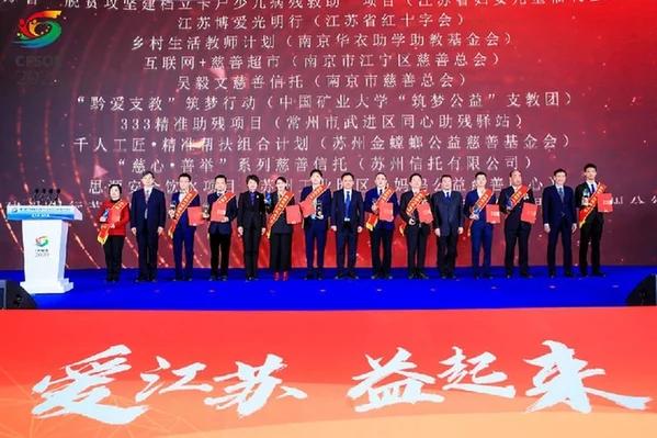 江苏省举办首次全省社会组织展示交流会