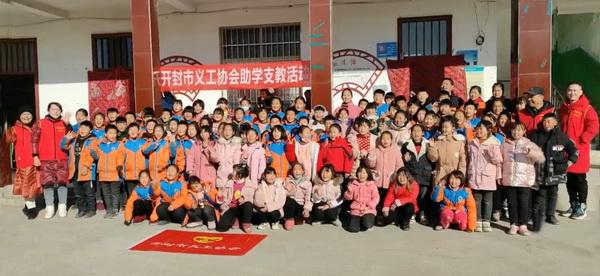 河南省:开封市义工协会2020年度乡村支教活动圆满收官