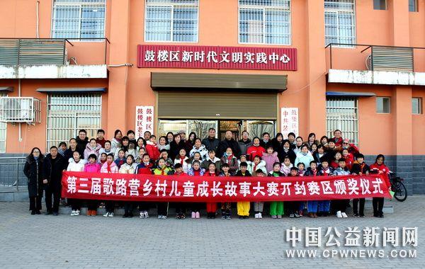河南省开封市成功举办歌路营第三届乡村儿童成长故事大赛