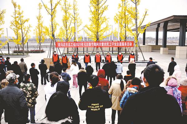 河南驻马店市总工会开展志愿服务活动 把温暖送给农民工子女