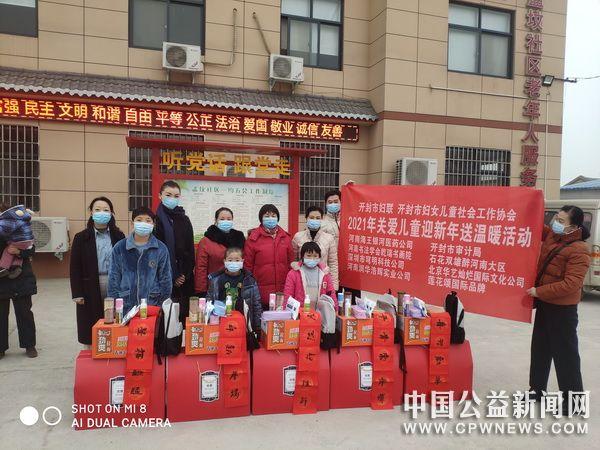 河南省开封市妇联联合妇儿协会开展关爱困境儿童迎新年送温暖活动