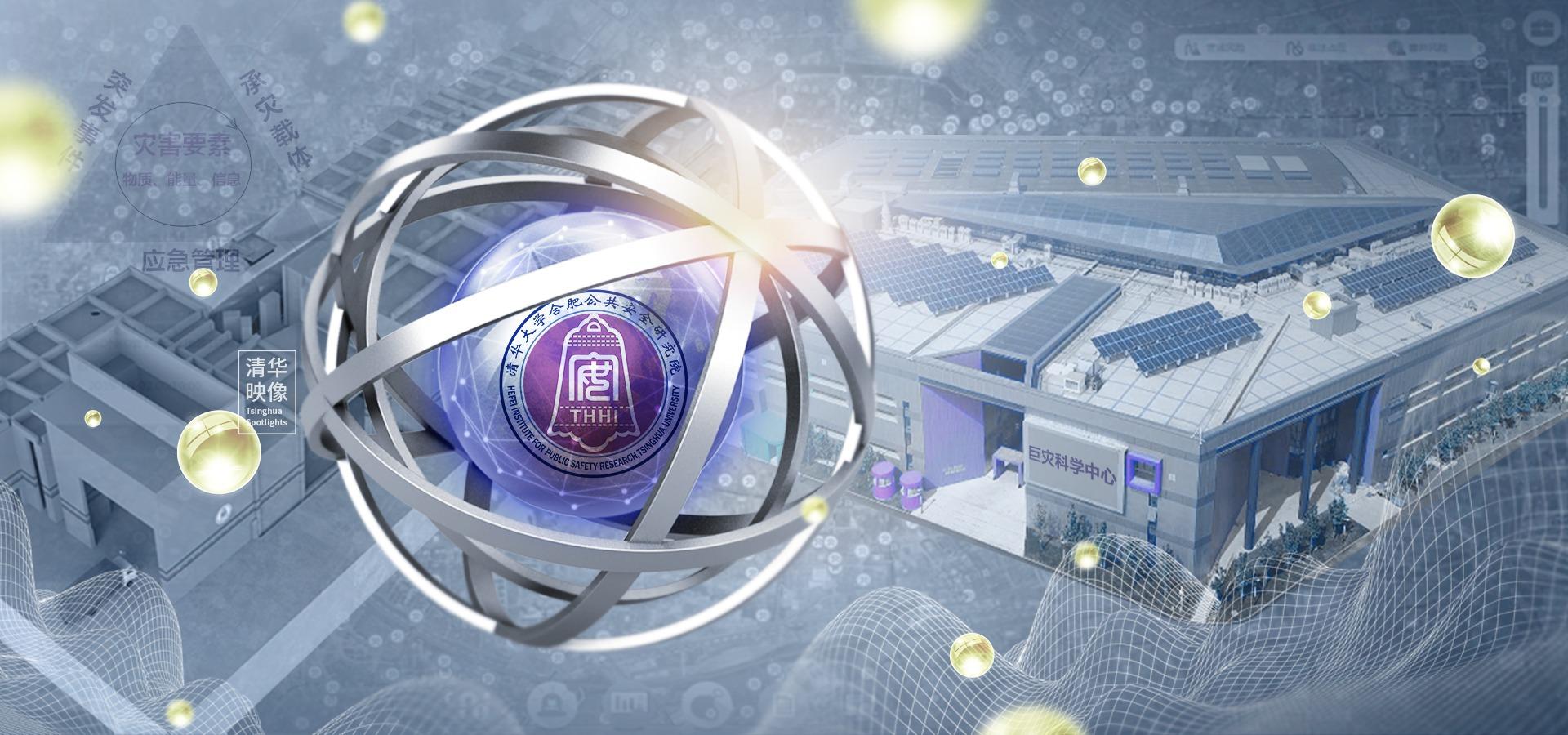 清华大学:巨灾科学中心,探索巨灾防控的无限可能