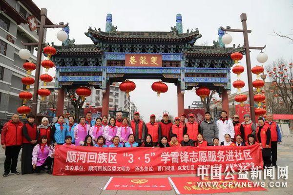 河南省开封市顺河回族区开展献暖暖爱心学雷锋志愿服务进社区活动