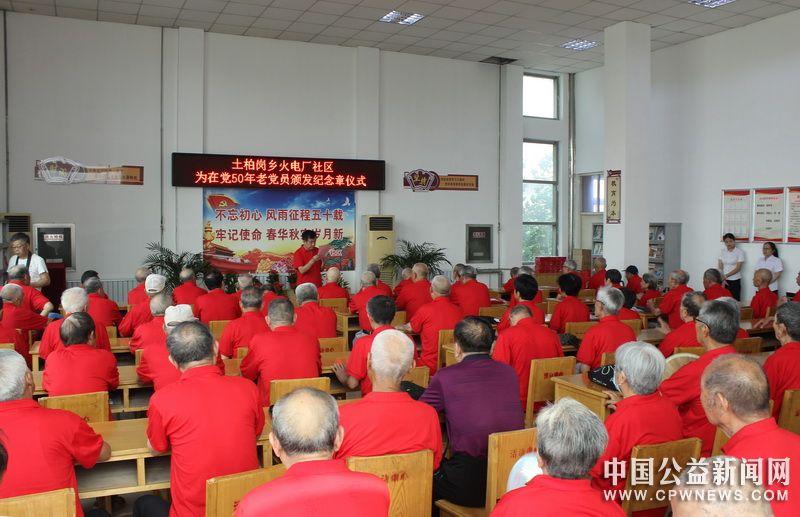 河南省开封市火电厂社区为96名光荣在党50年的老党员颁发纪念章