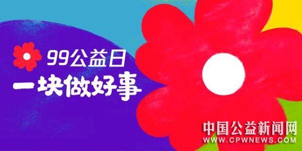 河南辉县:交通运输局99公益日助力两个公益项目