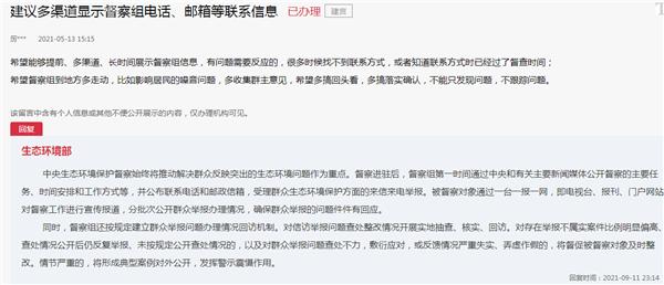 生态环境部回复人民网网友:建设美丽中国让群众更有获得感