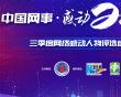 """""""中国网事·感动2021""""三季度网络感动人物评选结果揭晓"""