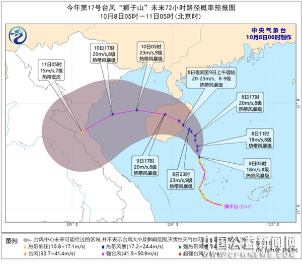 """17号台风""""狮子山""""已生成 海南、广东等地或迎大到暴雨"""